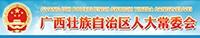 广西壮族自治区人大常委会网
